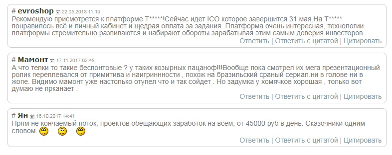 Отзывы о Тера Онлайн: криптовалюта всегда продается в плюс!?