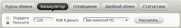 Рис. 5. Расчет суммы в WMZ, которую нужно отдать, чтобы получить 120 руб. в Яндекс.Деньгах